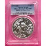 1992-CHINA-SILVER-PANDA-10-YUAN-SMALL-DATE-PCGS-MS68-231195041137